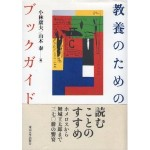 教養が得たければ本を読むしかない。小林康夫/教養のためのブックガイド